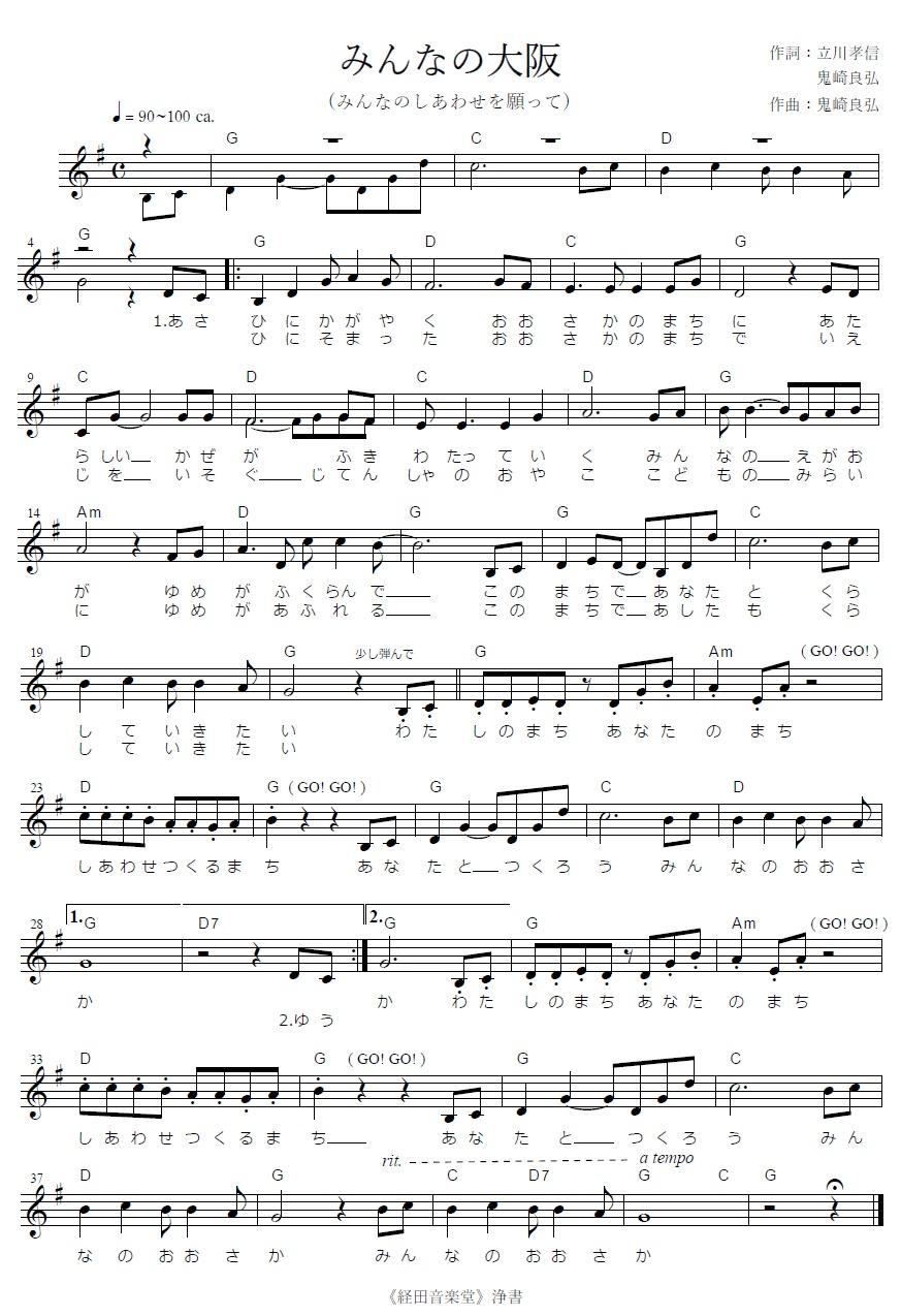 歌詞 ビリーブ 合唱
